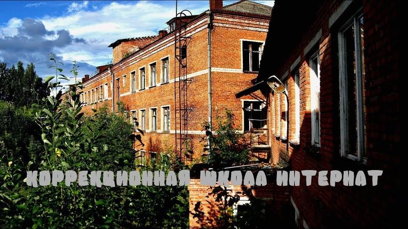Сталк: СПЕЦИАЛЬНАЯ ЗАКРЫТАЯ, Коррекционная школа [Live A.T.]