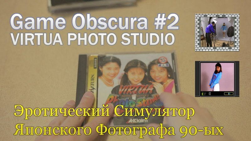 18 Game Obscura 2 Обзор Virtua Photo Studio Sega Saturn