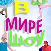Организация праздников в СПб - В Мире Шоу
