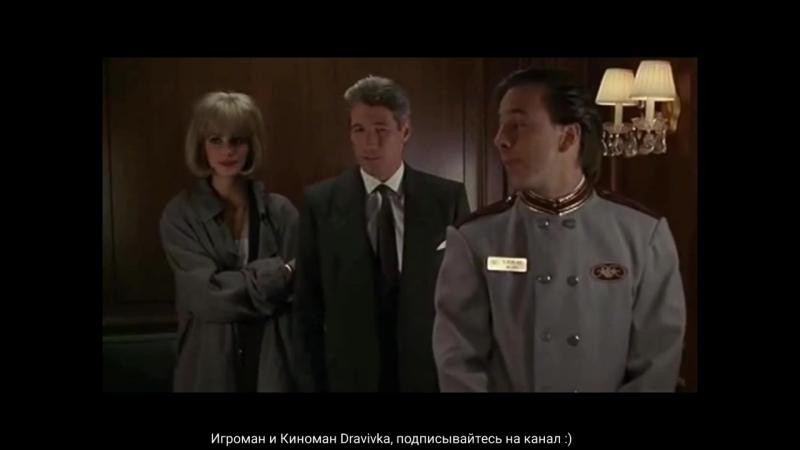 Первый раз в дорогом отеле. отрывок из фильма (Красотка_Pretty Woman)1990