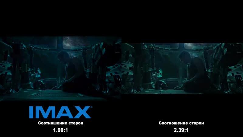 Мстители 4_ Финал — IMAX Трейлер (2019)