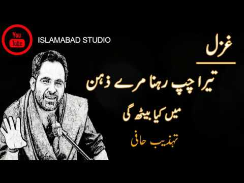 Tehzeeb Hafi Ghazal -Tehzeeb Hafi Shayari -Tehzeeb Hafi Poetry -Heart Touching Shayari - تہذیب حافی