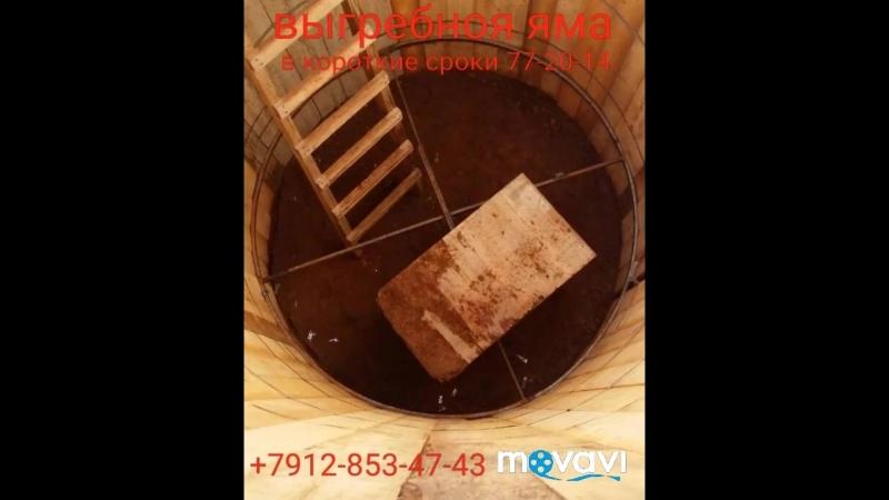 Выгребная яма в короткие сроки. Любой толщины, ширины и глубины в г. Ижевске 7912-853-47-43