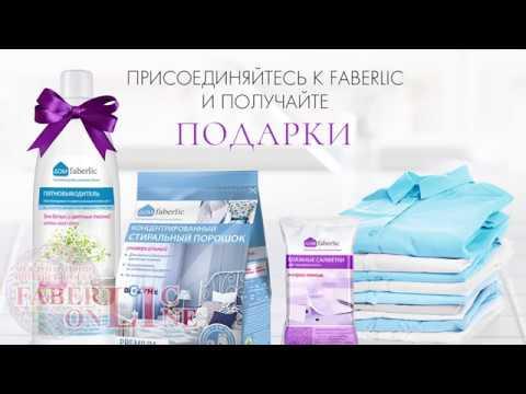 СУПЕР подарки новичку 15 каталога Faberlic