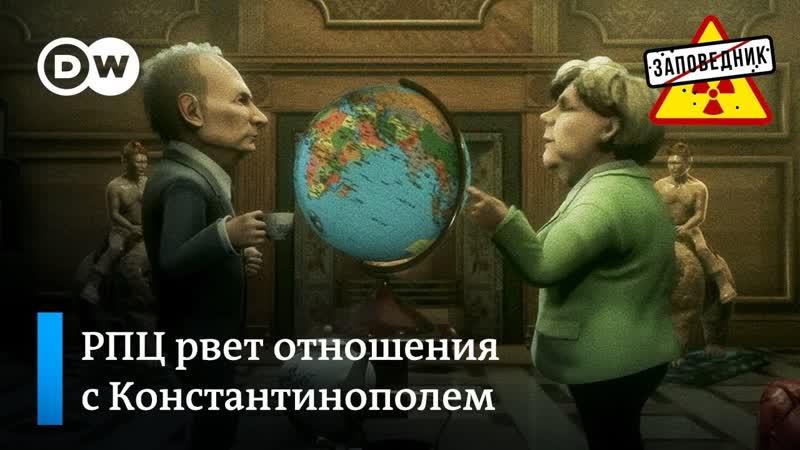Игры Путина с глобусом поссорили РПЦ с Константинополем – выпуск 46, сюжет 1