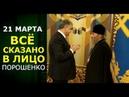 Что митр. Онуфрий сказал Порошенко, и сколько в ПЦУ перешло парафий. Быстрое Погружение с Жарких