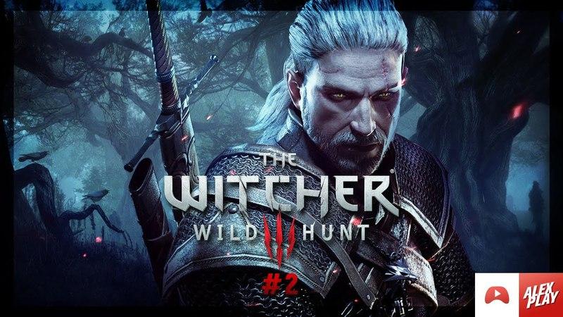 The Witcher 3 Wild Hunt Ведьмак 3 Дикая охота Полное прохождение на русском 2