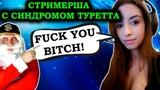 Стримерша с синдромом Туретта покорила интернет