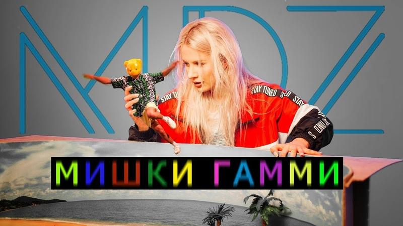 MDZ - Мишки Гамми