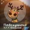 Подслушано Уральский