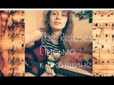 Кавер The Retuses - Письмо к женщине (на стихи С. Есенина)