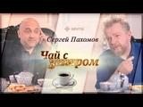 В гостях у Захара Прилепина Сергей Пахомов Чай с Захаром