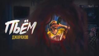 🎥 Премьера клипа! Джарахов – ПЬЁМ (official music video) [Рифмы и Панчи]