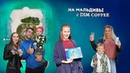 На Мальдивы с Dim Coffee 11.10.18.-18.10.18