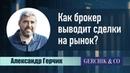 🛎️ Как выводятся сделки на рынок? Как устроена работа брокера? Александр Герчик.