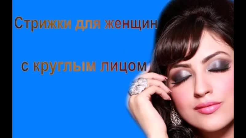 Стрижки для женщин с круглым лицом mp4