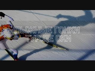 Тур Де Ски: гонка преследования 9 км мужчины 06.01.2019