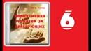 [аудиокнига Ли И.Томаса Эффективная молитва за неверующих ] 6 - Личные свидетельства