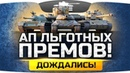 ДОЖДАЛИСЬ! ● Ап Льготных Премов — КВ-5, ИС-6, M6A2E1, T-34-3, Type 59, SuperPershing #worldoftanks #wot #танки — [