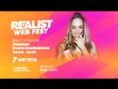 Концерт Мари Краймбрери в прямом эфире на фестивале Realist Web Fest 2018