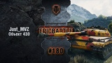 EpicBattle #180: Just_MVZ / Объект 430 [World of Tanks]