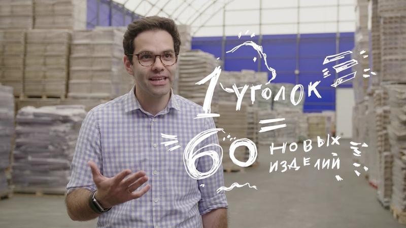 Круговорот вещей в ИКЕА вторая жизнь картонных уголков