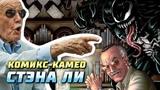 Камео Стэна Ли в комиксах Marvel | Марвел | Веном | Фантастическая четверка | Умер Стэн Ли