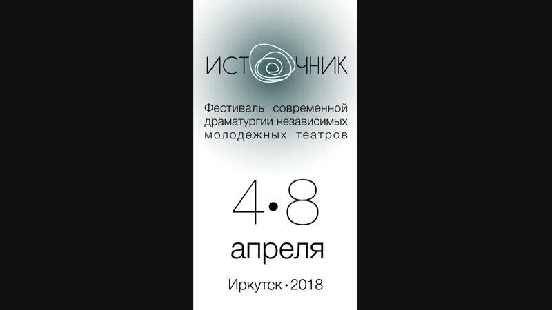 Фестиваль Источник 2018
