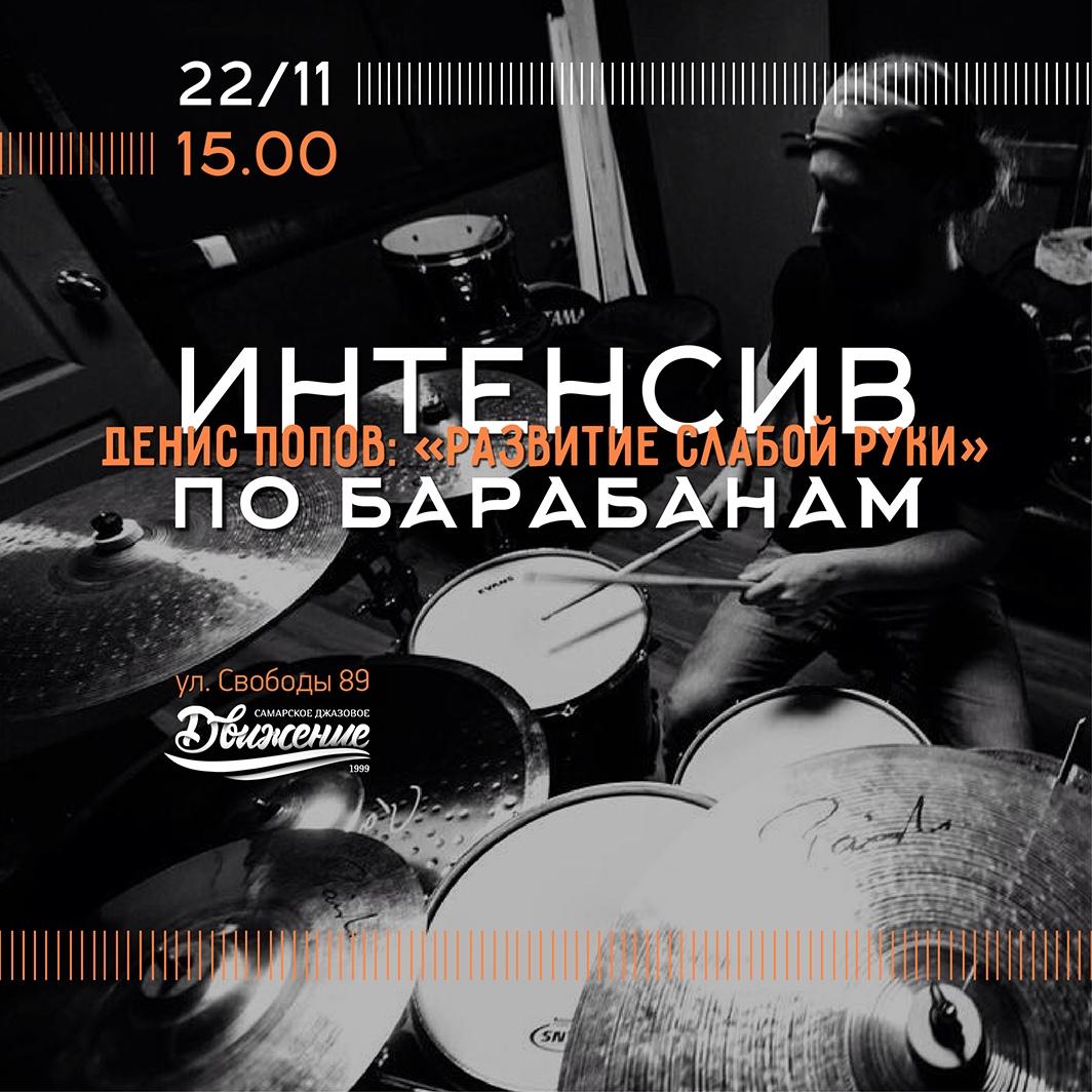 Афиша Самара Интенсив по барабанам от Дениса Попова