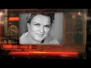Зыкина Людмила - Легенды музыки