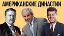5 политических династий США