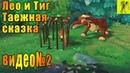Лео и Тиг Таежная сказка Прохождение игры Приключение второе, прогоняем волка