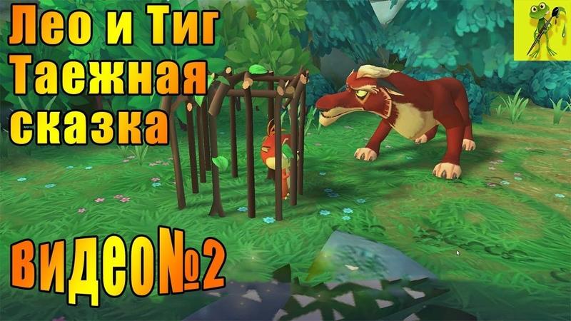 Лео и Тиг Таежная сказка Прохождение игры Приключение второе прогоняем волка