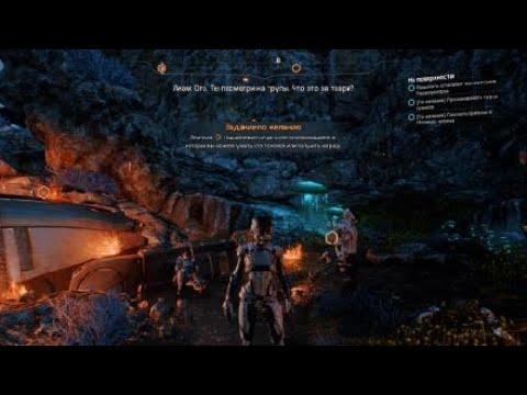 Mass Effect™: Andromeda_20180527195840 cashbery sonyps4