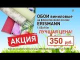 Обои ERISMANN 350,00 рублей!!!