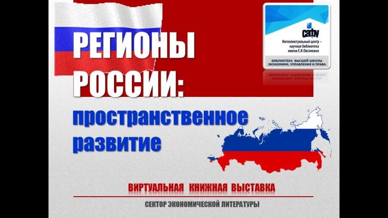 ВКВ_РЕГИОНЫ РОССИИ_ пространственное развитие