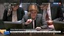 Новости на Россия 24 • Чуркин не стал слушать Пауэр из-за ее вызывающего поведения