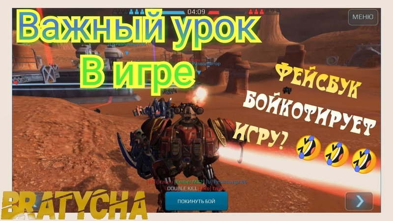 War Robots Раздолбатор и проблемы с Фейсбуком у игроков