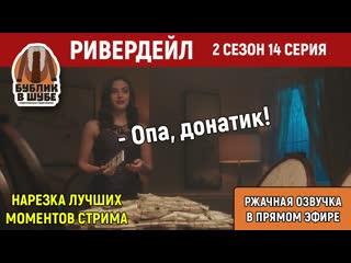 РИВЕРДЭЙЛ/RIVERDALE (приколы, ржачная озвучка, лучшие моменты) 2 сезон 14 серия