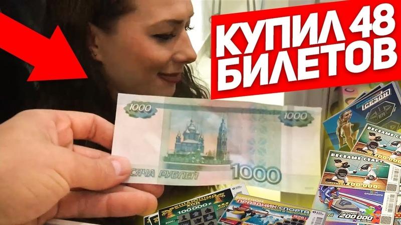 ЧТО МОЖНО ВЫИГРАТЬ В ЛОТЕРЕЮ НА 1 000 РУБЛЕЙ Лотерейные билеты СтоЛото