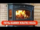 Обзор чугунных каминов KOZA Kratki