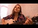 Семен Слепаков - Сколько денег нужно (cover by Анастасия Лыкова)