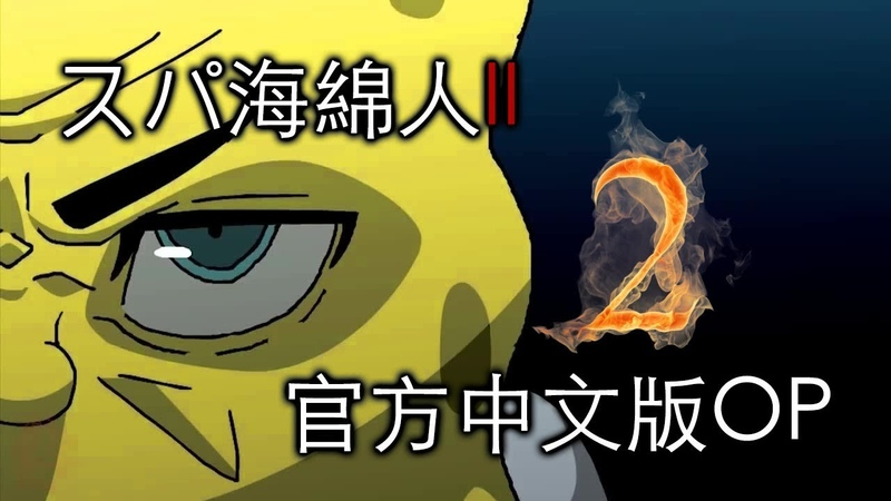 Spongebob Anime Season 2 OP【超級海綿人2官方OP】