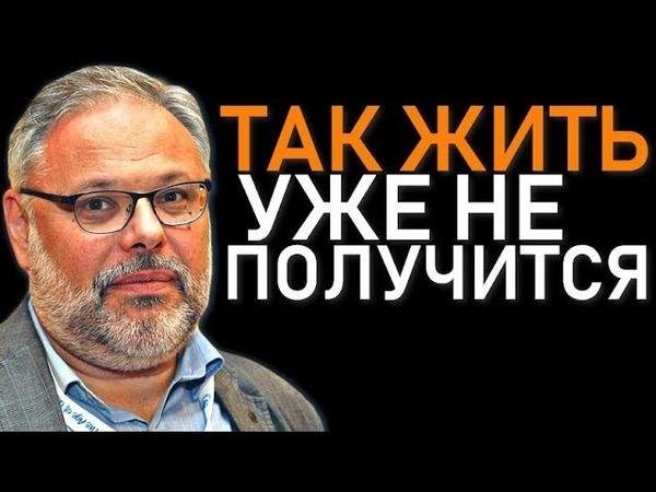 Михаил Хазин: ТАК ЖИТЬ УЖЕ НЕ ПОЛУЧИТСЯ 14.01.2019