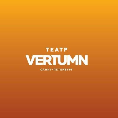 Театр Вертумн
