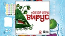 ВИРУС - обзор настольной игры / VIRAL review