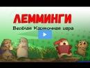 Лемминги - настольная игра для вечеринок