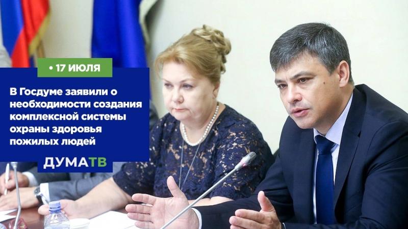 В Госдуме заявили о необходимости создания комплексной системы охраны здоровья пожилых людей