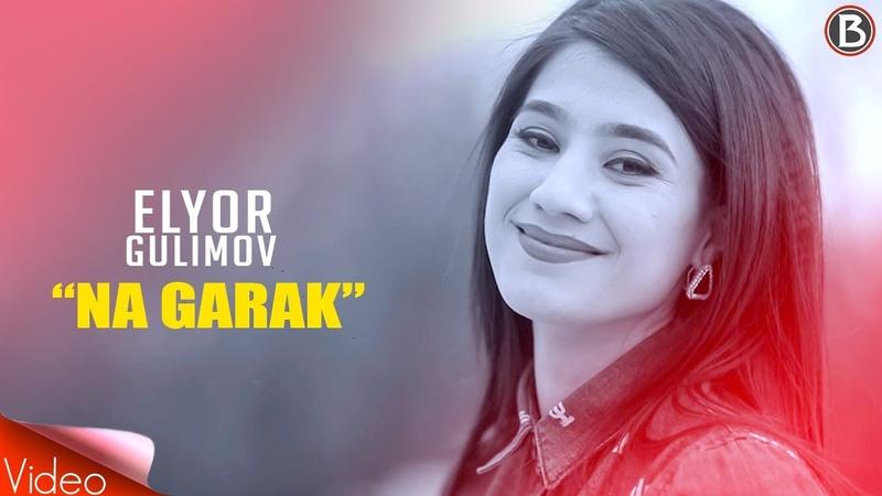 Elyor Gulimov - Na garak (Official Video)