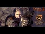 Битва Гильдий, Битва Альянсов Kingdom Under Fire II